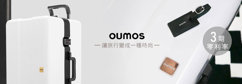 OUMOS|法國旅行箱 - 神奇居家-LifeMagic