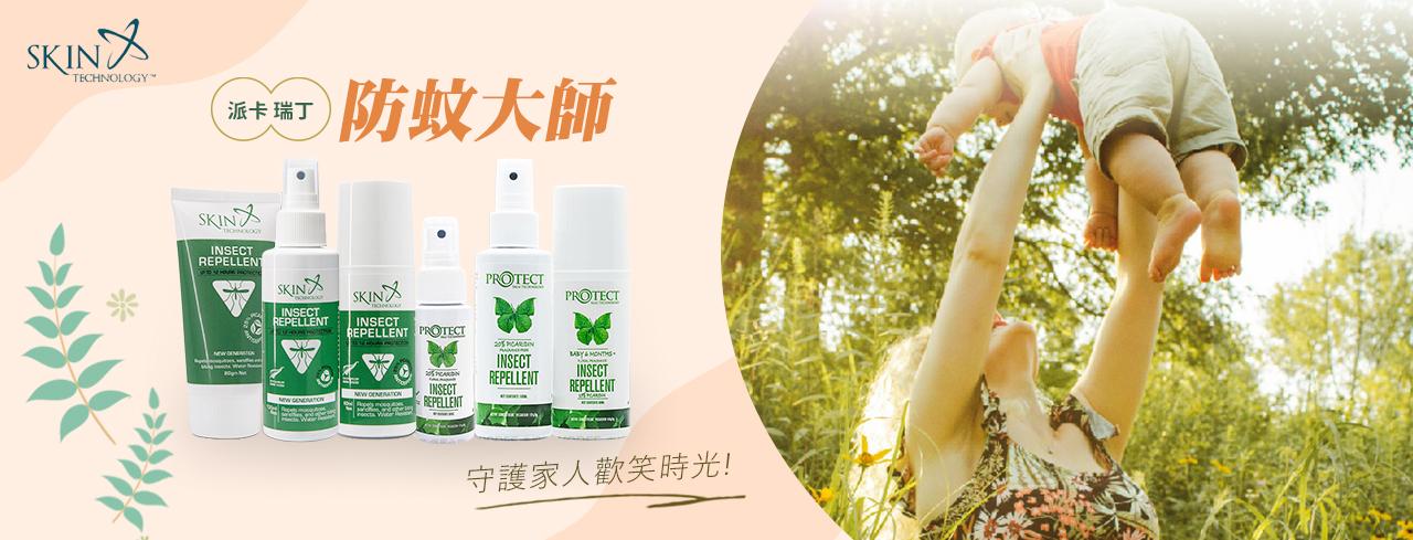 Skin Technology|防蚊液 - 神奇居家-LifeMagic